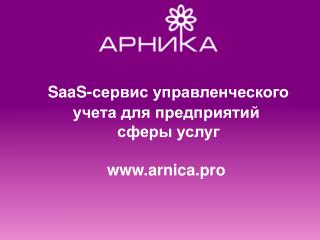 S aa S -сервис управленческого учета для предприятий  сферы услуг  arnica.pro