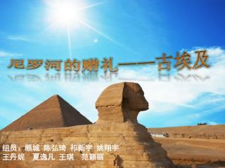 尼罗河的赠礼 —— 古埃及