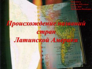 Происхождение названий стран Латинской Америки