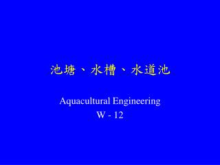 Aquacultural Engineering W - 12