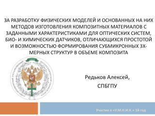 Редьков  Алексей,  СПБГПУ