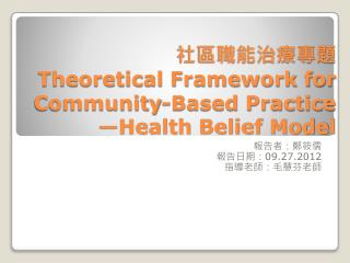 社區職能治療專題 Theoretical Framework for Community-Based Practice —Health Belief Model