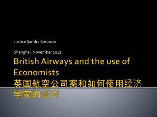 British Airways and the use of Economists 英 国航空公司案 和 如 何使用 经 济 学 家的证词