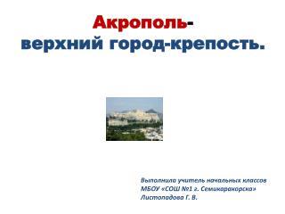Акрополь - верхний город-крепость.