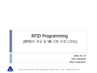 RFID Programming (RFID 의 개요 및  VB  기본 프로그래밍 )