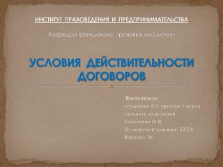 Выполнила : студентка 511 группы 1 курса заочного отделения Толкачева Н.В.