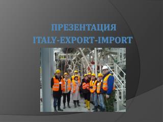 ПРЕЗЕНТАЦИЯ ITALY-EXPORT-import
