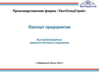 Производственная фирма  « ТентСпецСтрой » Паспорт предприятия Быстровозводимые