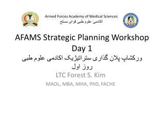 AFAMS Strategic Planning Workshop Day 1 ورکشاپ پلان گذاری ستراتیژیک اکادمی علوم طبی  روز اول