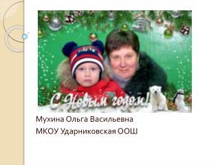 Мухина  О льга Васильевна МКОУ Ударниковская ООШ