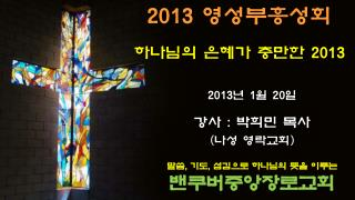2013  영성부흥성회 하나님의 은혜가 충만한  2013