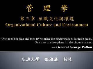 Organizational culture , ;DNA