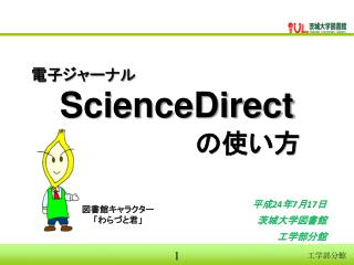 ??????? ScienceDirect ????