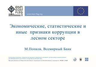 Экономические, статистические и иные  признаки коррупции в лесном секторе М.Попков, Всемирный Банк