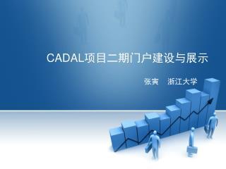 CADAL 项目二期门户建设与展示