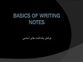 Basics of Writing Notes