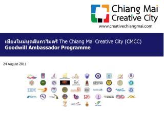 เชียงใหม่ทูตสันถวไมตรี The  Chiang Mai Creative City  (CMCC) Goodwill  Ambassador  Programme
