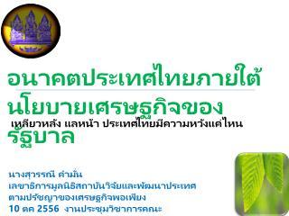 อนาคตประเทศไทยภายใต้  นโยบายเศรษฐกิจของรัฐบาล