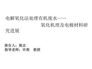 报告人:郭志 指导老师:许莉  教授