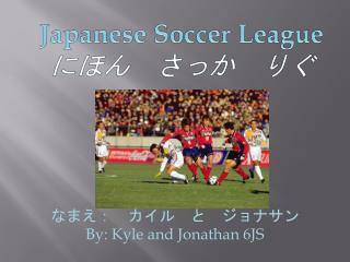 Japanese Soccer League にほん さっか りぐ
