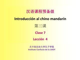 汉语课程预备级 Introducción  al chino  mandarín 第 三 课 Clase  7 Lección  4