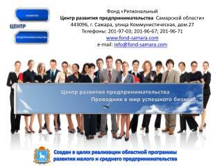 Создан в целях реализации областной программы  развития  малого и среднего предпринимательства