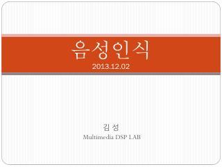 음성인식 2013.12.02