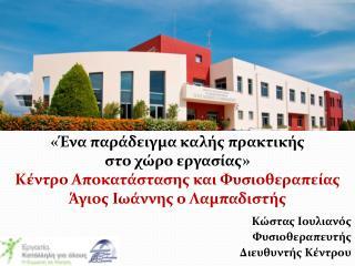 «Ένα παράδειγμα καλής πρακτικής  στο χώρο εργασίας» Κέντρο Αποκατάστασης και Φυσιοθεραπείας