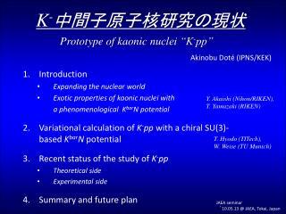 K - 中間子原子核研究の現状