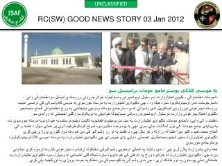 RC(SW) GOOD NEWS STORY 03 Jan 2012