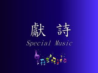 獻 詩 Special Music