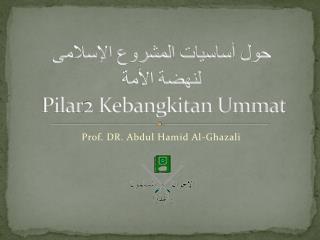 حول أساسيات المشروع الإسلامى لنهضة الأمة  Pilar2 Kebangkitan Ummat