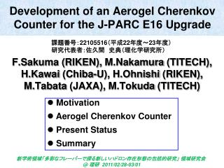 Development of an  Aerogel  Cherenkov Counter for the J-PARC E16 Upgrade