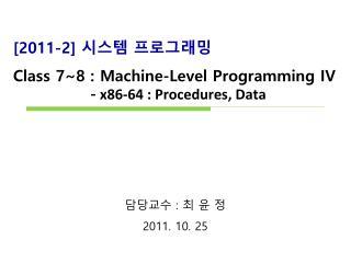담당교수  :  최 윤 정 2011. 10. 25