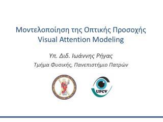 Μοντελοποίηση της Οπτικής Προσοχής Visual Attention Modeling