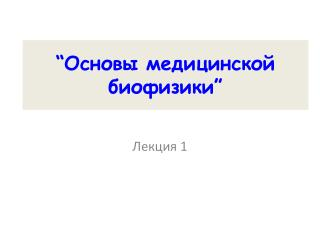 """"""" Основы медицинской биофизики """""""