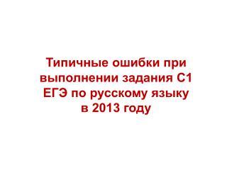 Типичные ошибки при выполнении задания С1 ЕГЭ по русскому языку  в 2013 году