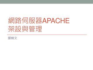 網路伺服器 Apache 架設與管理