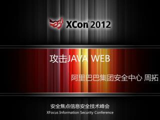 攻击 JAVA WEB