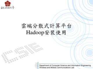 雲端分散式計算平台 Hadoop 安裝使用