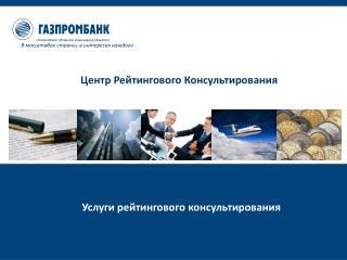 «Газпромбанк»  ( Открытое акционерное общество)