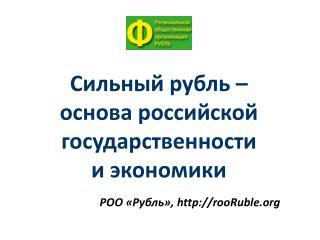 Сильный  рубль –  основа  российской государственности  и  экономики
