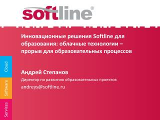 Андрей  Степанов Директор по развитию образовательных проектов andreys@softline.ru