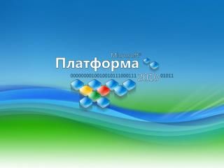 Пути миграции  на  Windows 7  и  Windows Server 2008 R2