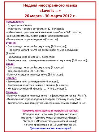 Неделя иностранного языка « Love is … » 26  марта -  30  марта  2012  г.