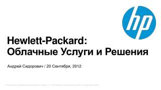 Hewlett-Packard: Облачные Услуги и Решения