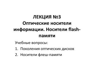 ЛЕКЦИЯ №3 Оптические носители  информации. Носители  flash- памяти
