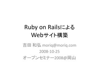 Ruby on Rails ??? Web ?????