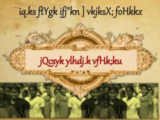 """iq.ks ftYgk ifj""""kn ]  vkjksX ;  foHkkx"""