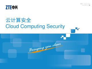 云计算安全 Cloud Computing Security
